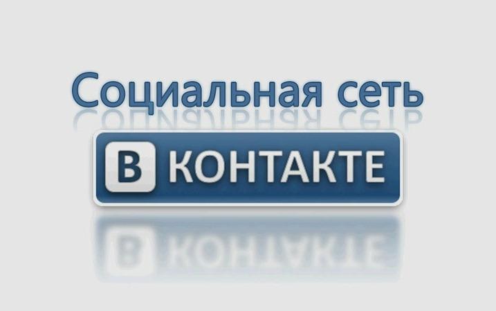 Соцсеть «ВКонтакте» ускорилась вдвое